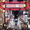Thumbnail image for Shinjuku vs. Shibuya