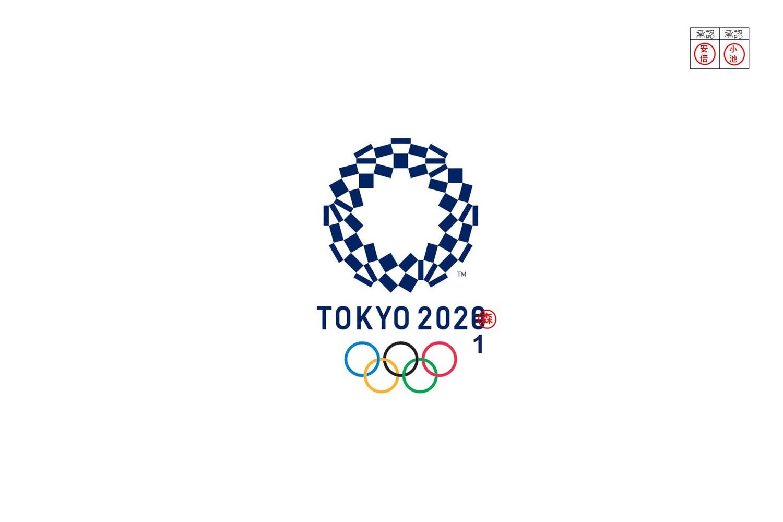 Tokyo 2021 Olympics